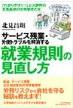 servicezangyo.jpg